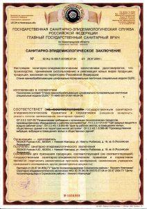Гигиенический сертификат соответствия
